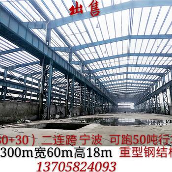 天源二手钢结构出售宁波重型二手钢结构厂房30米两连跨