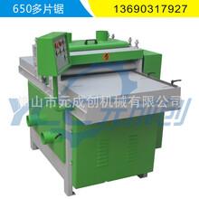 OAG650木板多片锯生态板开条机大芯板分条机