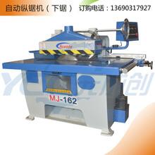 mj162纵锯机自动单片锯下锯式单片锯硬实木锯板机