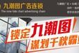 秦皇島廣告公司哪家強答案就是九潮圖廣告連鎖