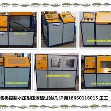 壳体静压耐压爆破试验台——水压耐压爆破试验设备图片