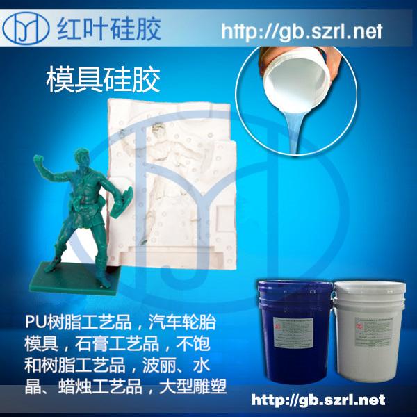红糖成型硅胶模具液体硅胶模