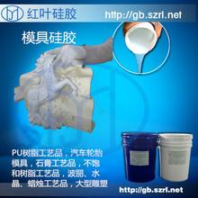 液体硅胶做模具的液体硅橡胶