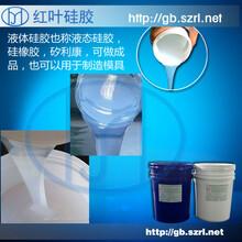 食品级液体硅胶做模具环保液体硅胶