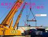 德国二手工程设备进口到上海清关流程报关手续