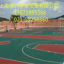 江苏塑胶篮球场安全公司图片