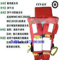 DFY-III,船用新标准救生衣 ,III型新标准救生衣,CCS认证救生衣图片