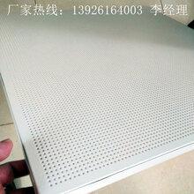佛山铝天花生产厂家大量供应工装亚光白600600平面冲孔铝扣板图片