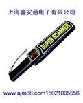 上海鑫安通手持金属探测器世博会专用MD-SI升级新款图片