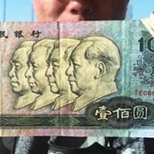 第四套人民币错版币能卖多少钱错版人民币拍卖交易去哪里