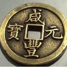 最值得收藏投资的清代古钱币——咸丰元宝当千宝源字
