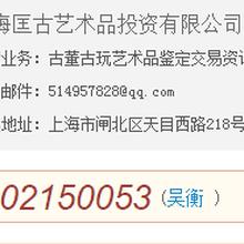 上海匡古公司正规吗上海鉴定拍卖古董古玩私下交易去哪里