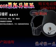 国产隔墙听台湾版隔墙听隔墙有耳隔墙拾音器厂家直供货到付款图片
