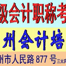 苏州会计中级职称培训苏州会计专业考试培训中心