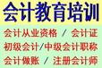 苏州会计人员继续教育培训初级会计职称培训中级会计职称培训