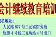 苏州会计继续教育报名苏州会计教育培训