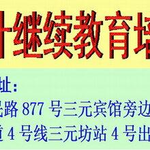 苏州会计人员继续教育培训报名地址