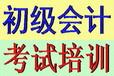 苏州初级会计考试培训