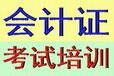苏州初级会计职称考试报名时间及报考条件