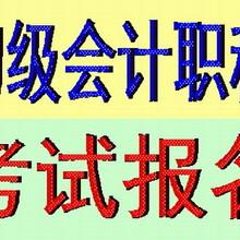 苏州市财政局关于2018年度全国会计初级职称考试报名有关事项的通知