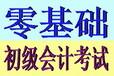2018年苏州初级会计职称考试苏州会计辅导中心培训班期待你的加入