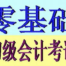 苏州初级会计职称培训一次通过会计考试