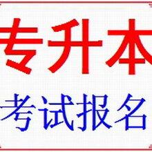 苏州大专,专升本学历教育报名中心