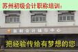 苏州初级会计职称培训课程_上课地点_咨询热线