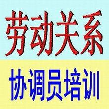 苏州劳动关系协调员培训考试报名