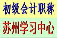 苏州初级会计职称考试培训报名招生简章