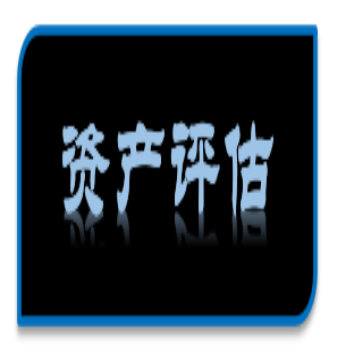广州揭阳企业资产评估、项目融资评估、环保企业融资评估、新型材料融资评估图片2