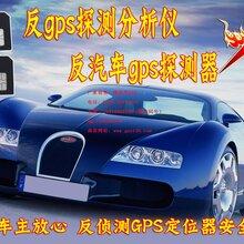 南宁GPS车贷公司控制风险反侦测GPS防止骗贷防探测GPS定位方案卫通达蒋俊杰GPS