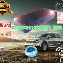信贷公司车辆反侦测防探测GPS防范于未然更进一步卫通达蒋俊杰GPS