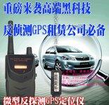 汽车租赁核实难误时效不如有反侦测防探测GPS信息系统卫通达蒋俊杰GPS