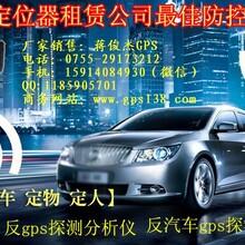 降低租赁公司车辆被抵押典当的损失反侦测防探测GPS卫通达蒋俊杰GPS