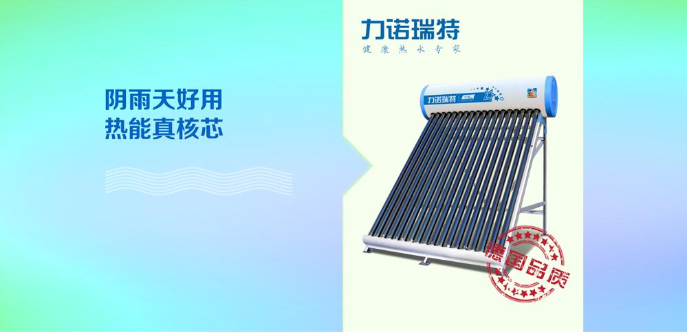 太阳能热水器发电图片
