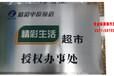 郑州市鸿晟广告,一家专业加工制作广告物料的公司,加工喷绘、写真、标牌、会展服务。