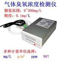 高濃度臭氧濃度檢測-臭氧濃度檢測價格報價-臭氧濃度檢測批發圖片