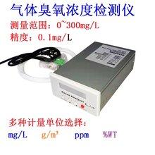 臭氧检测仪(O3)臭氧浓度检测仪台式臭氧检测仪-小众环保