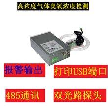 UV-300B双光路臭氧浓度检测仪高浓度臭氧检测仪器300MG/L臭氧浓度测试仪