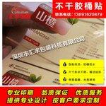 厂家定做报价不干胶透明不干胶印刷彩色卷筒不干胶贴纸商标标签汇丰不干胶标签