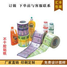 供应不干胶/不干胶标签/不干胶贴纸/防水防晒不干胶