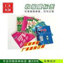 供应汇丰包装塑膜标签pvc收缩膜标签水标签印刷定制
