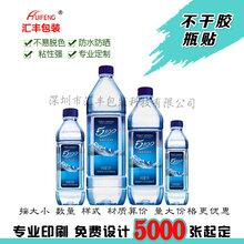 深圳不干胶贴纸订做厂家/汇丰包装印刷厂家