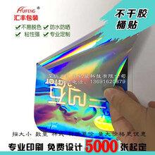 供应镭射的不干胶贴纸标签厂家—深圳市汇丰包装科技有限公司