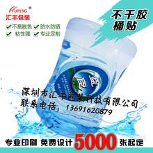定制桶装水不干胶/深圳桶装水不干胶贴纸印刷_桶装水不干胶厂家
