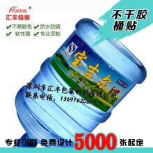 高端大桶水不干胶贴纸标签/汇丰包装供应