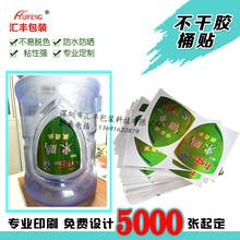 纯净水商标贴纸/深圳不干胶贴纸/桶标