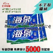 包装厂家专业提供湖北黄石纯净水厂pvc不干胶桶贴桶标不干胶贴纸
