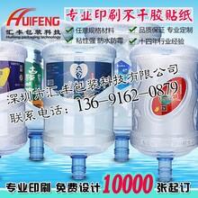 桶装水贴纸生产印刷定制深圳印刷厂专业设计印刷